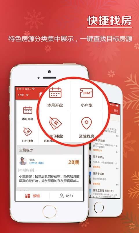 搜狐购房助手V3.1.1 官方版