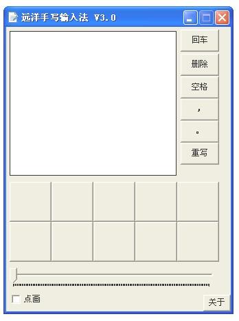 远洋手写输入法V3.0 绿色免费版