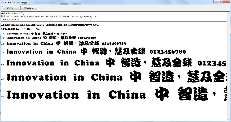 中国龙勘亭流