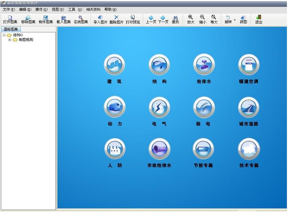 品茗资料软件V4.1 试用版