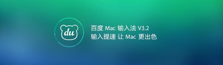 百度五笔输入法MAC版