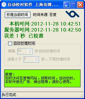 电脑自动校时软件V1.1 绿色版
