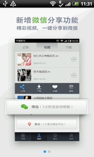 云播V2.0.5.4 安卓版
