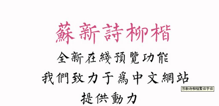 苏新诗柳楷繁体字体