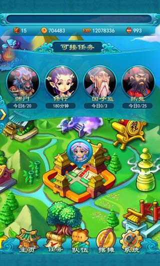 梦幻西游2V1.4.0 官方版