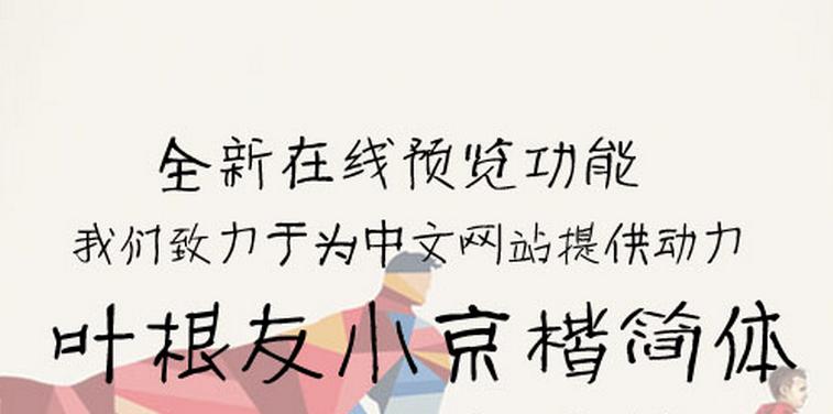 叶根友小京楷字体