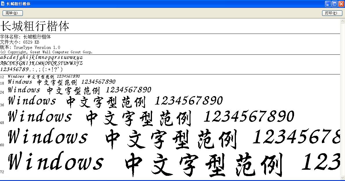 长城粗行楷体字体