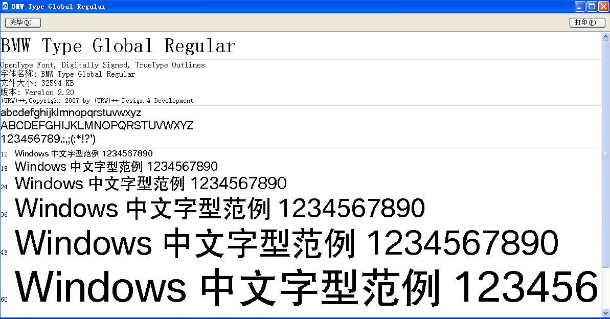 宝马中国字体黑体字体