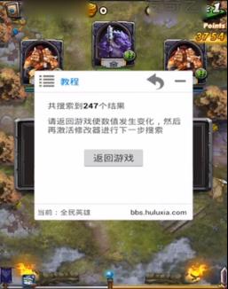 全民英雄葫芦侠修改器V2.5.4 官方版