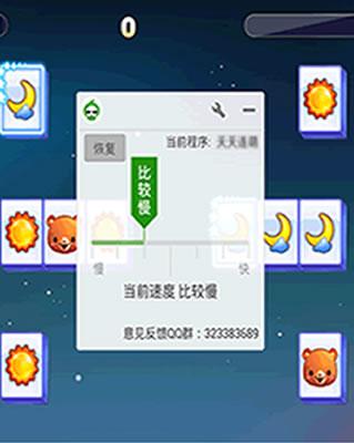 天天连萌葫芦侠修改器V2.5.4 官方版