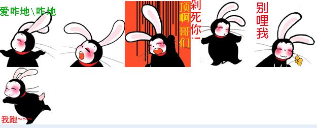 兔公爵qq表情包 图片预览