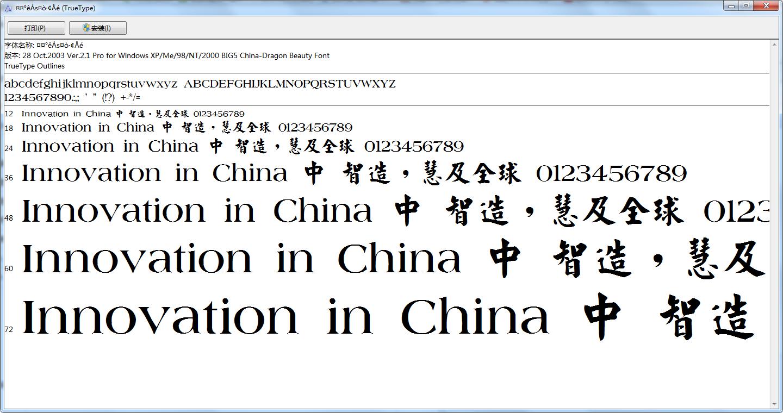 中国龙字体大全