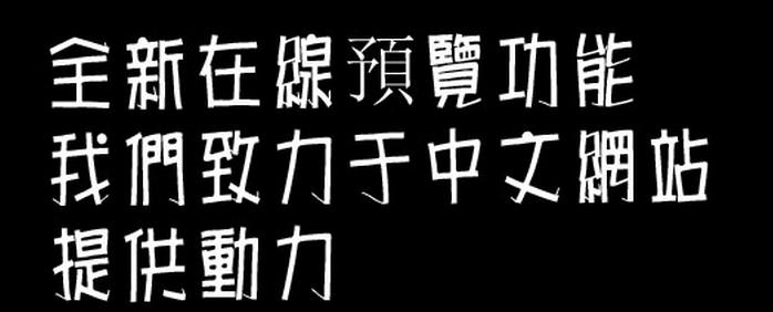 迷你简老宋字体