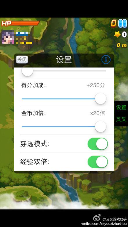 叉叉全民飞机大战助手ios版V1.0.8 官方版