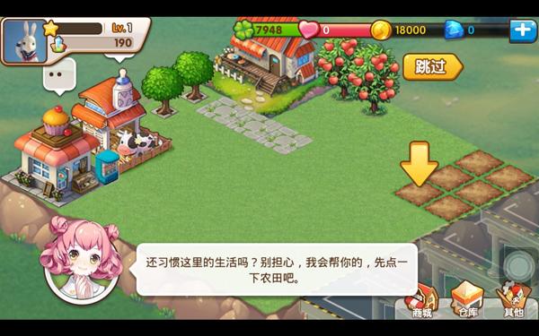 全民小镇V2.4.1 官方版