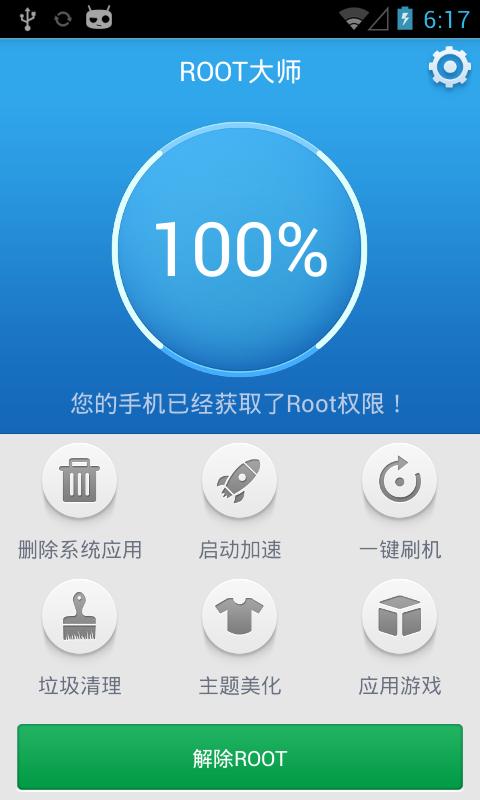 ROOT大师V1.1.5 官方版
