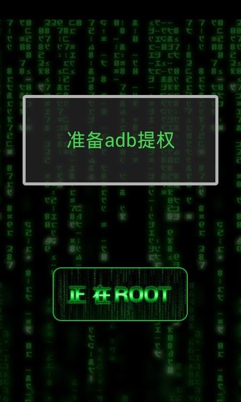 一键root神器V2.3.0 官方版