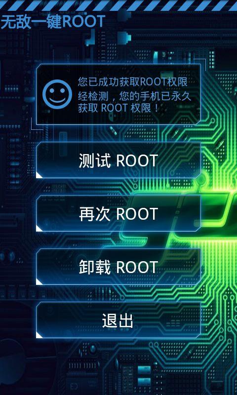 超级ROOTV35.2 官方版