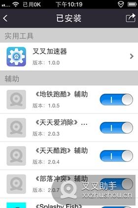 叉叉助手加速器V1.0.1 官方苹果版
