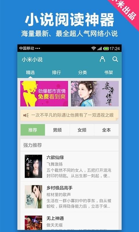 小米小说V1.1.3 官方版
