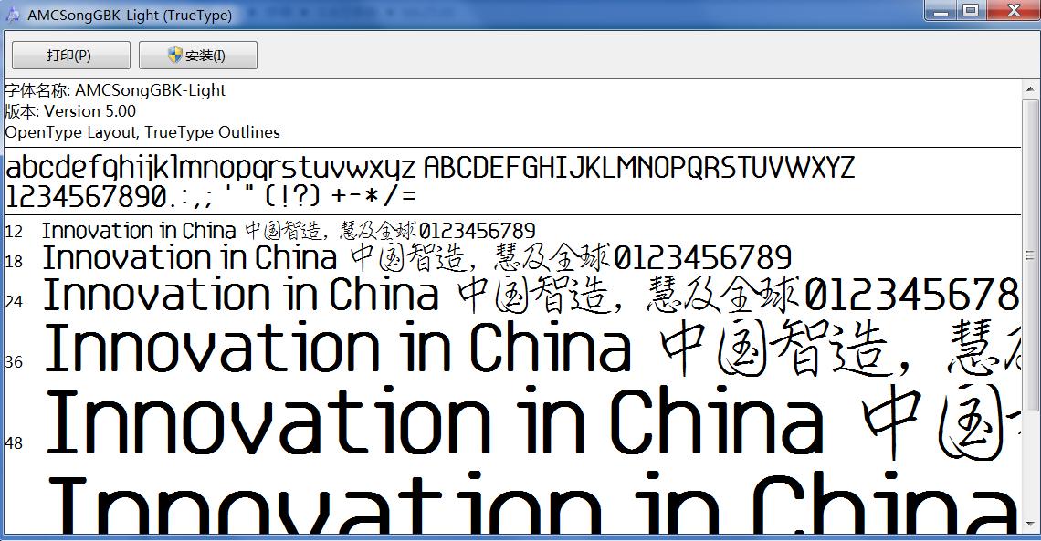 庞中华行书字体