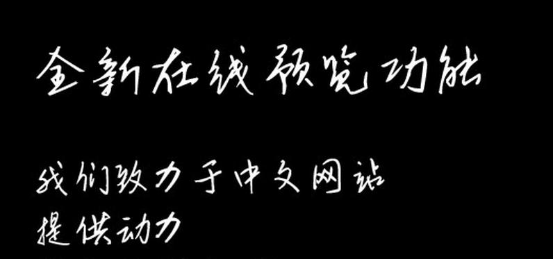 国祥手写体字体