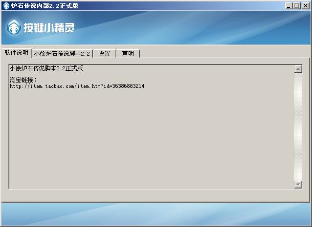 小徐炉石传说脚本辅助V2.2 最新版