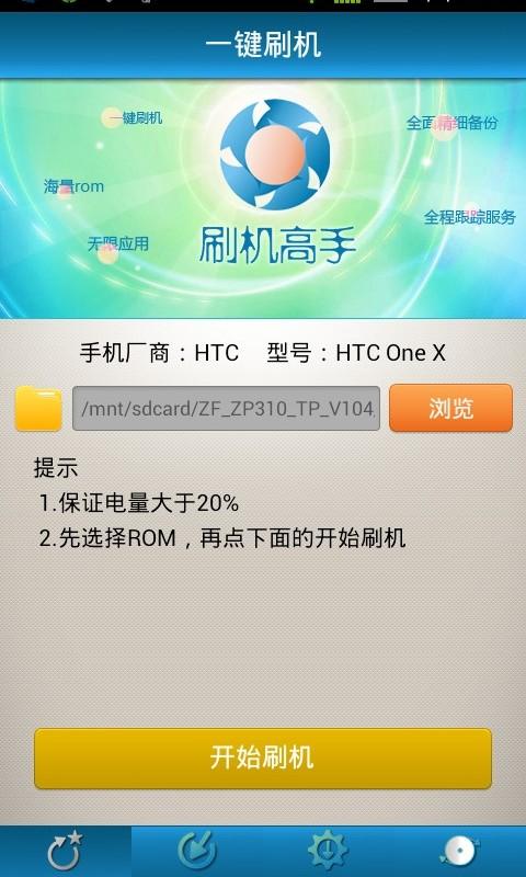 刷机高手V1.0.2 官方版