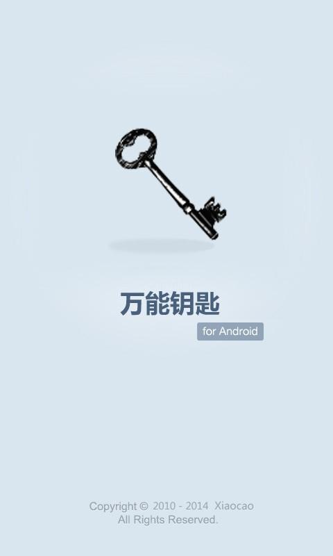万能钥匙V2.0.4 官方版