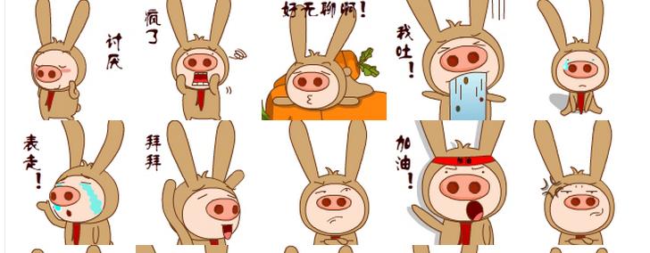 可爱兔逗qq表情 图片预览图片