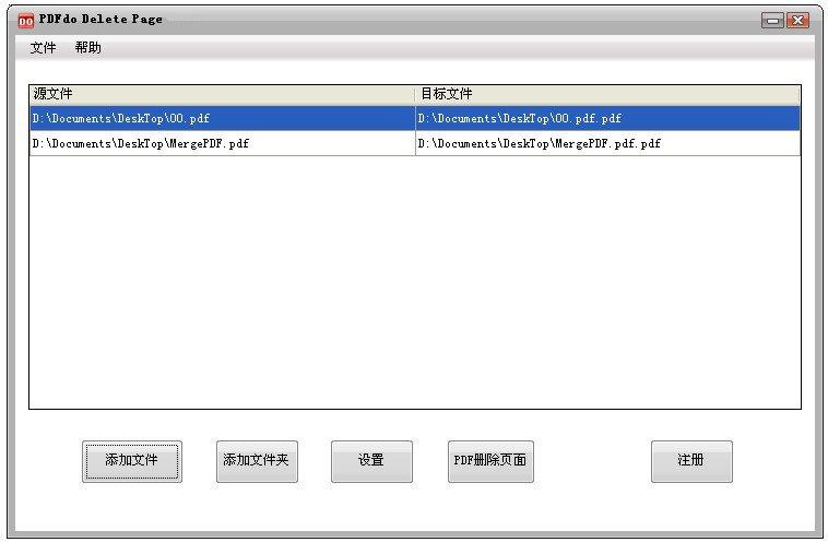 PDFdo PDF删除页面工具V2.4 官方最新版
