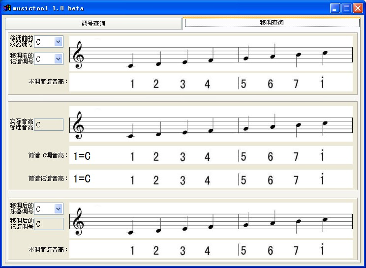 musictool(调号查询和移调查询)下载_musictoo