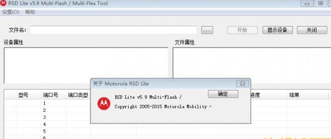 RSD Lite(MOTO官方刷机工具)6.0 中文汉化版
