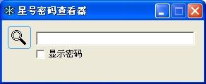 星号密码查看器V1.3.3 免费版截图3