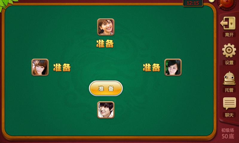 博雅四川麻将V3.2.1 安卓版