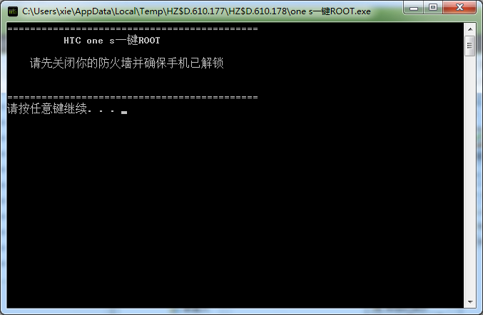 HTC one X一键root工具