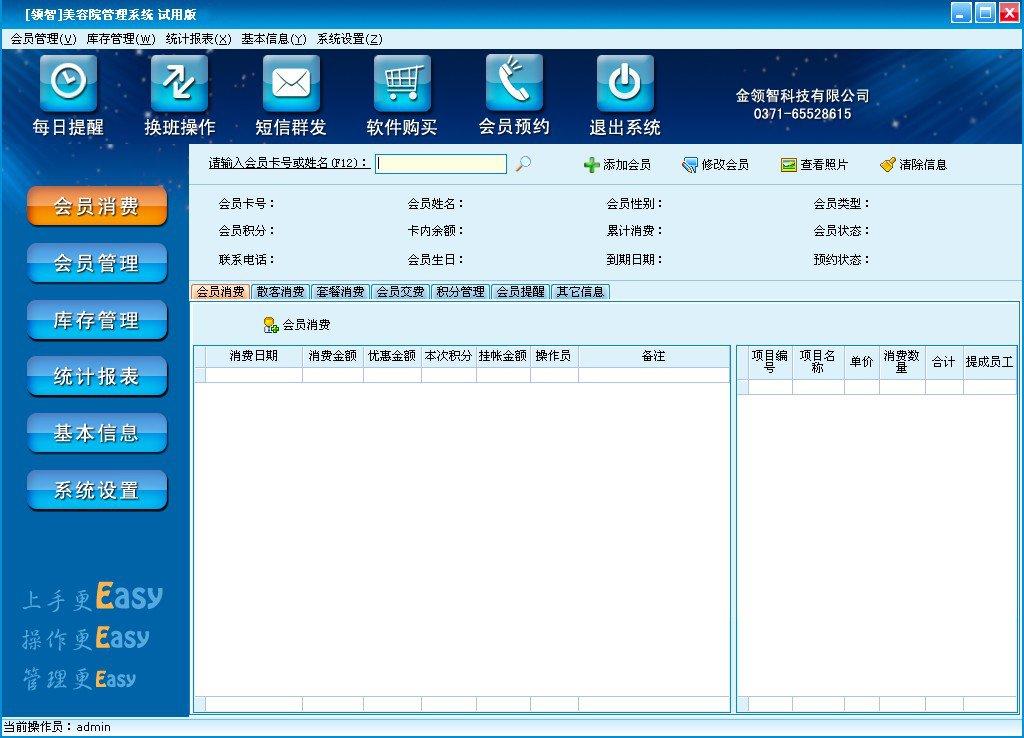领智美容院管理系统V5.2 试用版