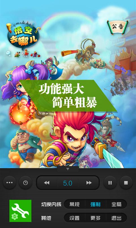 天天星连萌烧饼加速器V1.4 安卓版
