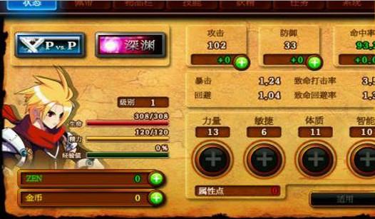 泽诺尼亚传奇4V1.2.0 中文版