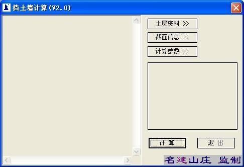 挡土墙计算软件V2.0 绿色免费版