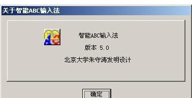 智能abc输入法V5.0 官方版