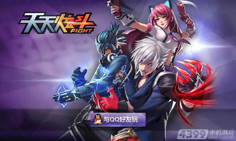 天天炫斗V1.20.210.1 官方版