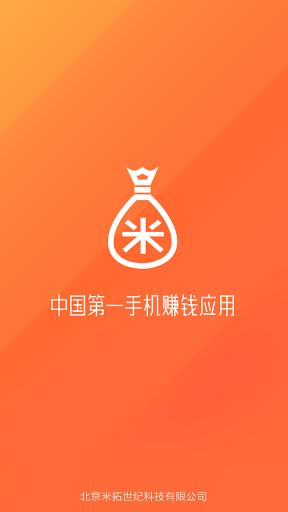 米赚v2.54 安卓版大图预览_米赚v2.54 安卓版图片