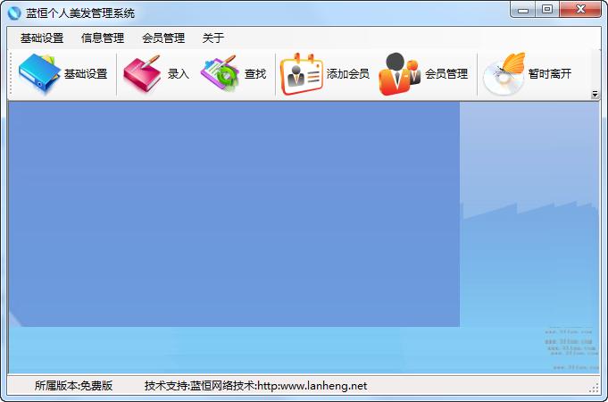 蓝恒个人美发管理系统V1.0 官方免费版