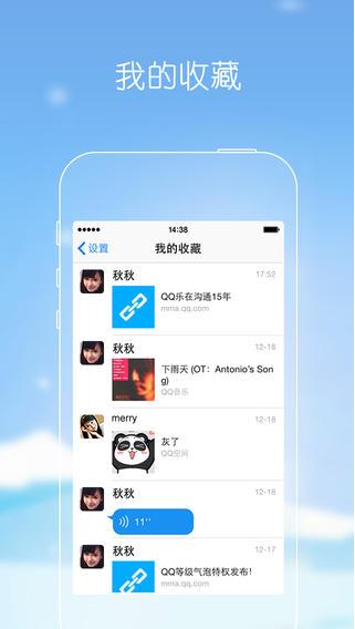 QQV4.6.2 苹果越狱版