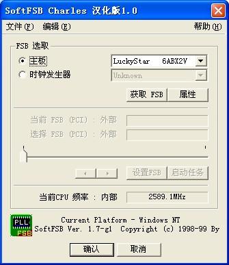 SoftFSB Charles(电脑CPU超频工具)V1.0 汉化版