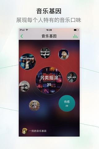 QQ音乐V3.9.8 苹果越狱版