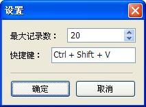 多文本剪切板记录器V1.1 绿色最新版