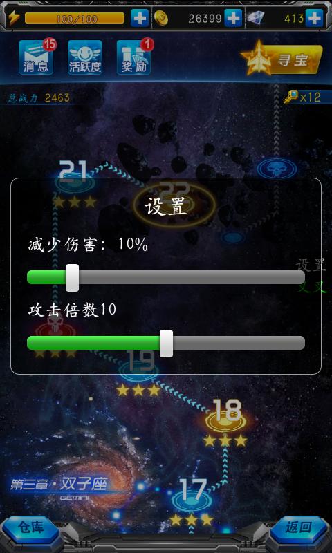 雷霆战机叉叉助手ios版V1.1.2 官方版
