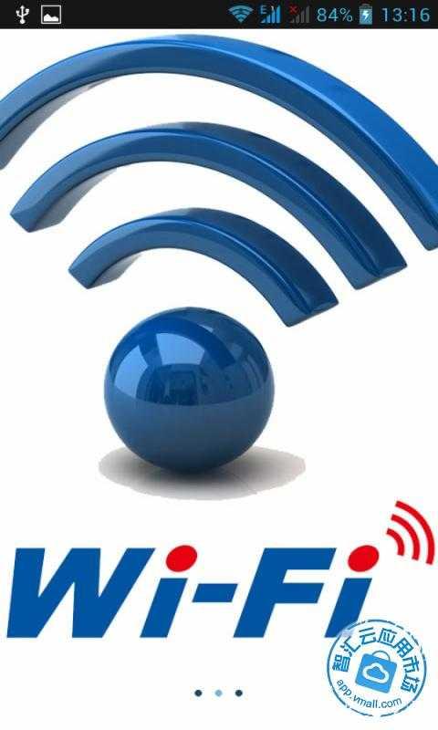 WIFI密码破解查看器V1.0.0 官方版